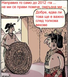 Бойко Дражев - нова година